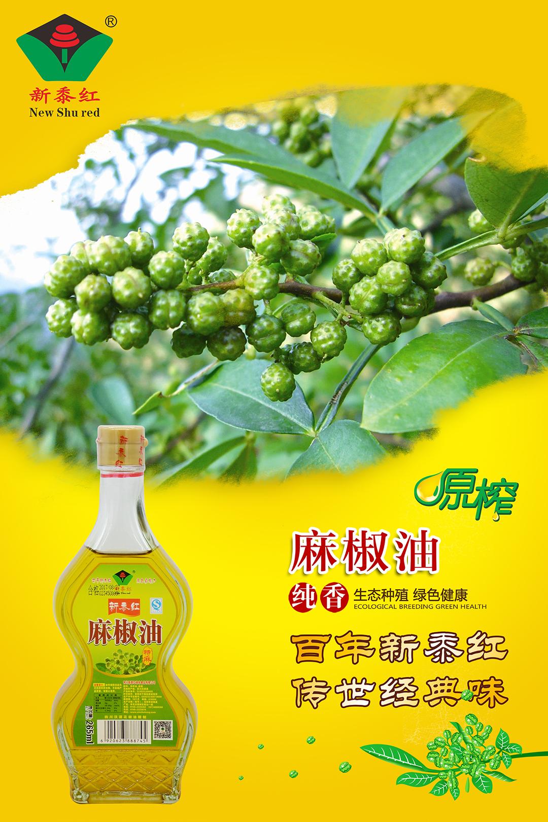 麻椒油产品简介图3_01.jpg