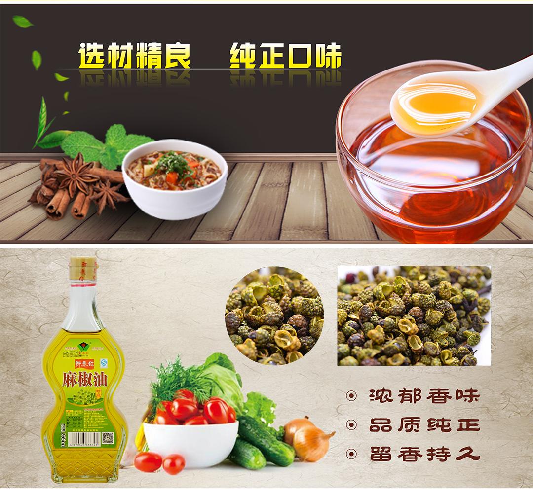 麻椒油产品简介图3_02.jpg