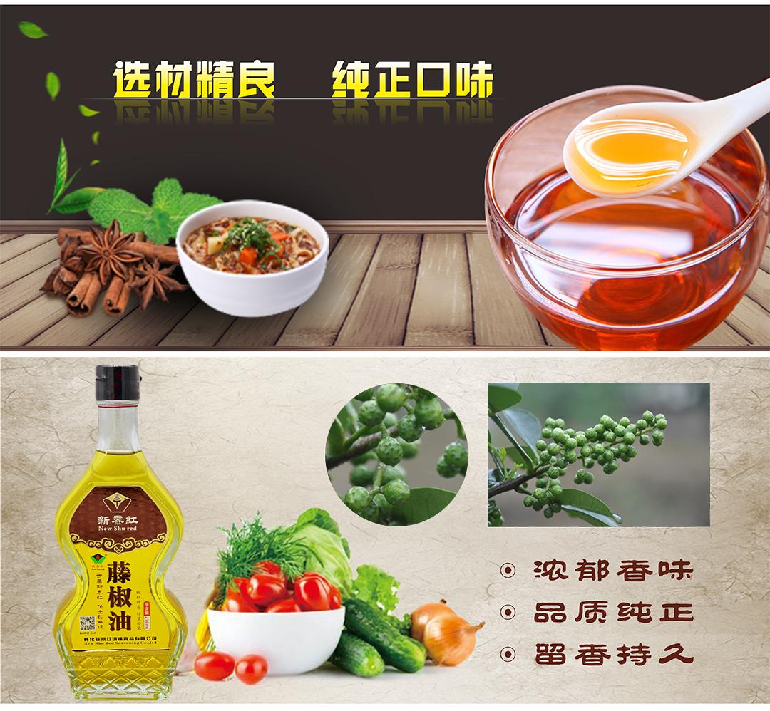 藤椒油产品简介图2_02.jpg