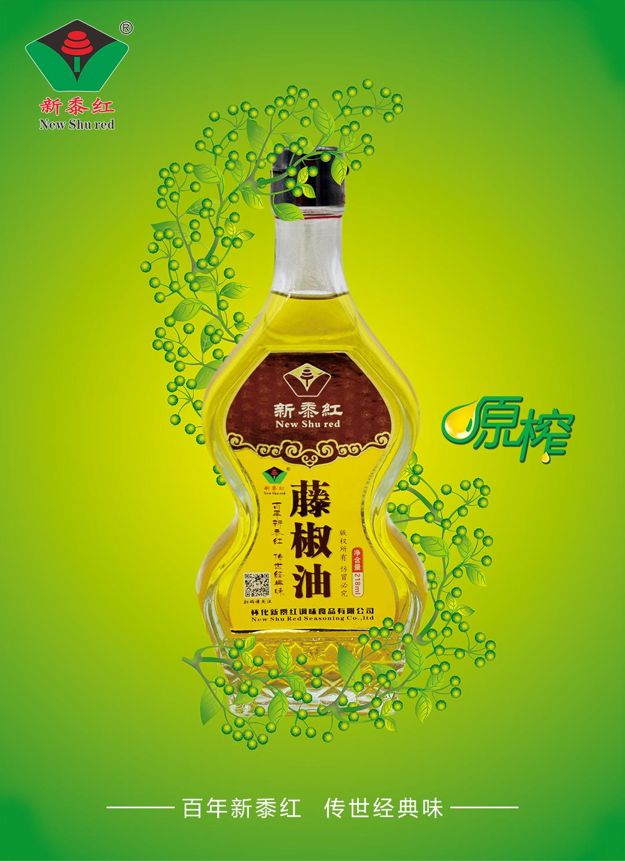 藤椒油产品简介图2_01.jpg