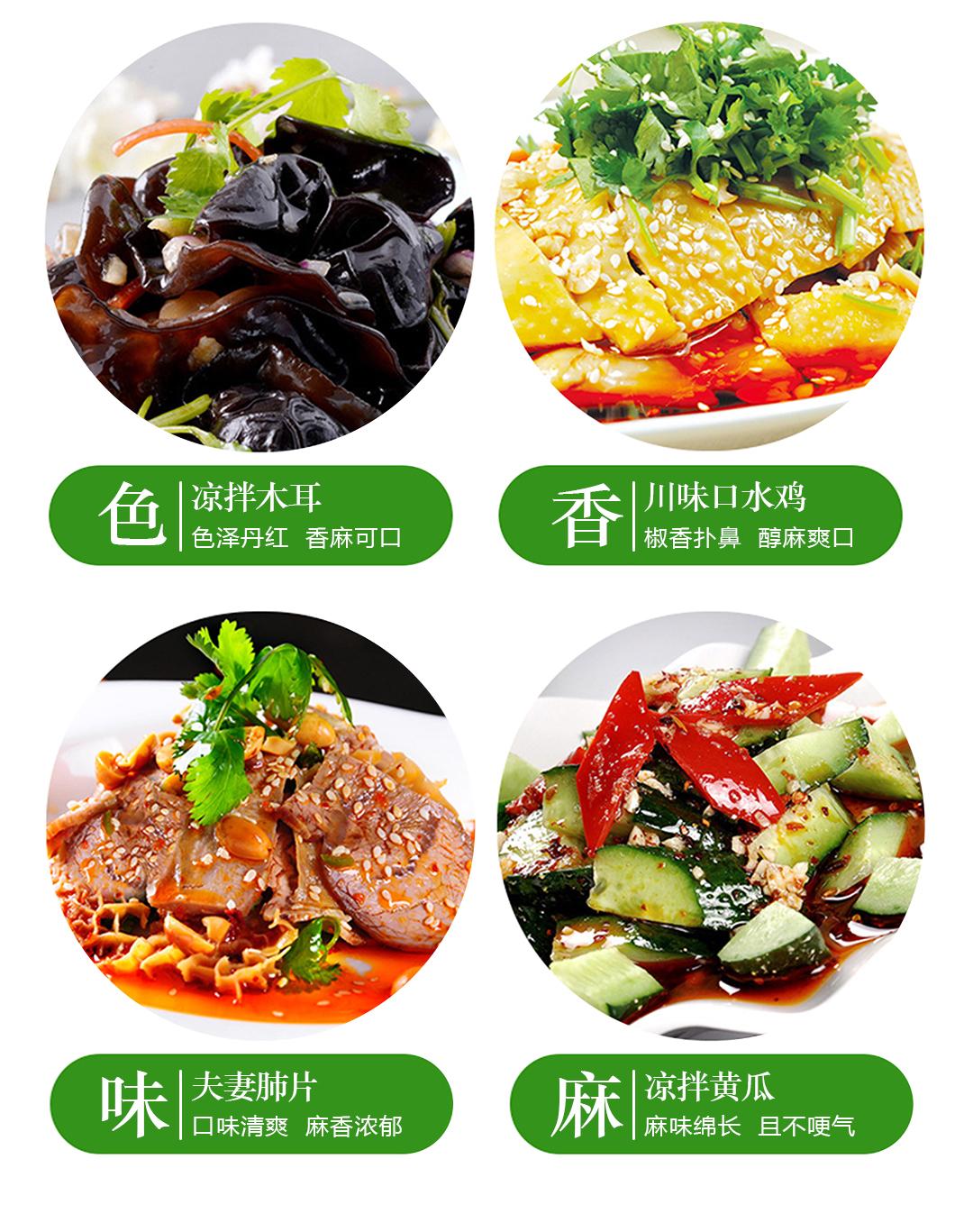 藤椒油产品简介图2_04.jpg